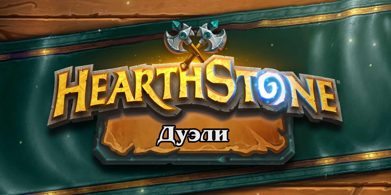 Игровой режим «Дуэли» в Hearthstone