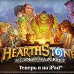 Hearthstone теперь и на iPad!