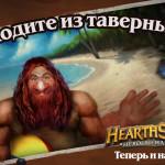 Конкурс плакатов Hearthstone™