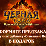 «Черная гора» выходит 3 апреля!
