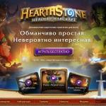 На главной странице официального сайта Hearthstone появился новый элемент