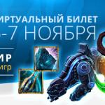 Внутриигровые сувениры BlizzCon 2015
