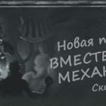 Потасовка № 21 — Объединитесь и одолейте Механозода!