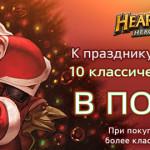 Зимний Покров — вам и карты в руки!