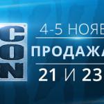 Добро пожаловать на BlizzCon® 2016 4 и 5 ноября!