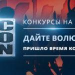 Раскройте свой творческий потенциал на конкурсах BLIZZCON® 2016!