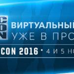 Виртуальный билет на BlizzCon 2016