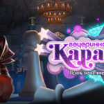 «Вечеринка в Каражане»: добро пожаловать в «Зал»