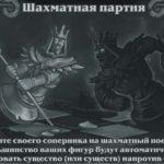 Потасовка № 69 — Шахматная партия