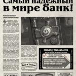 «Вестник Прибамбасска» (серия 32, №7)