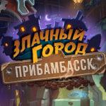 «Злачный город Прибамбасск» на BlizzCon