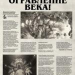 «Вестник Прибамбасска» (серия 32, № 11)