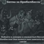 Потасовка № 79 — Битва за Прибамбасск