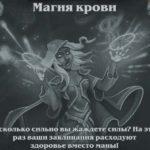 Потасовка № 88 — Магия крови