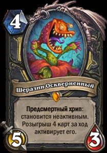 Шеразин Оскверненный