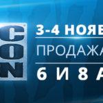 BlizzCon® 2017 — 3 и 4 ноября