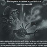 Потасовка № 269 — «Валирин мешок краденых заклинаний»