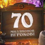 В Hearthstone 70 миллионов игроков! (З бустера в подарок)