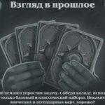 Потасовка № 121 — «Взгляд в прошлое»