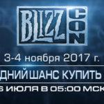 Последние билеты на BlizzCon 2017 в продаже 6 июля