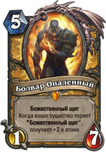 Болвар Опаленный
