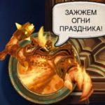 Наступил «Огненный Солнцеворот» Рагнароса