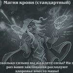 Потасовка № 274 — «Магия крови (стандартный)»
