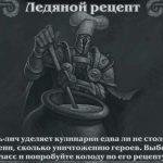 Потасовка № 118 — «Ледяной рецепт»