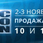 Готовьтесь к BlizzCon® 2018
