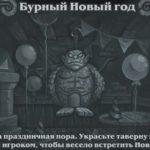 Потасовка № 165 — «Бурный Новый год»