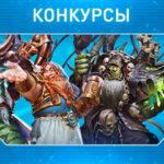 Конкурсы Blizzard на выставке «ИгроМир» 2018
