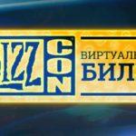 Анонс полного доступа на BlizzCon 2018 состоится 13 сентбря