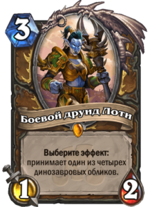 Боевой друид Лоти