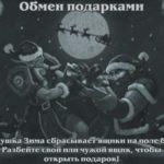 Потасовка № 236 — «Обмен подарками»