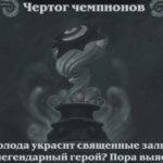 Потасовка № 248 — «Чертог чемпионов»