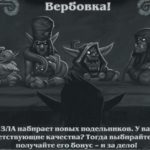 Потасовка № 204 — «Вербовка!»