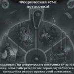 Потасовка № 207 — «Феерическая 207-я потасовка!»