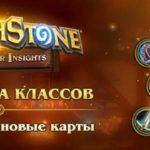 Разработчики Hearthstone: Об особенностях классов, «Зале славы» и новых картах