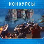 Конкурсы Blizzard на выставке «ИгроМир» 2019