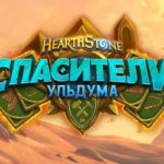Вышел патч 15.0.4.33402 для Hearthstone от 26 августа, который меняет баланс карт
