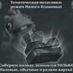 """Потасовка № 223 — """"Тематическая потасовка: режим Малого Плавника!"""""""
