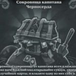 Потасовка Hearthstone Сокровища капитана Черносерда