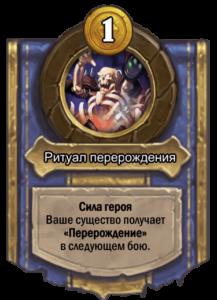 Ритуал перерождения сила героя Король-лич