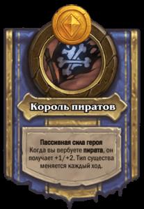 Король пиратов сила героя Крысиный король