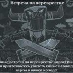 Потасовка № 233 — «Встреча на перекрестке»