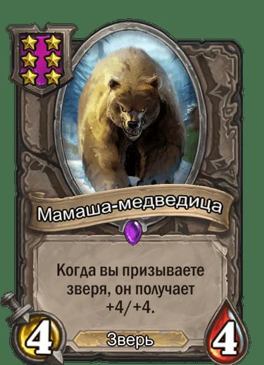 Мамаша-медведица