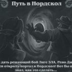 Потасовка № 241 — «Путь в Нордскол»