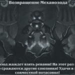 Потасовка № 250 — «Возвращение Механозода»