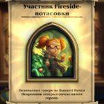 Бесплатный портрет чернокнижника Немси Некропшик появился в игровом магазине!