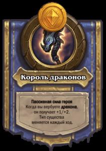 Король драконов сила героя Крысиный король